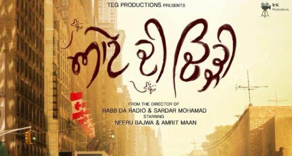 Aate Di Chidi Box Office Collection Day 3