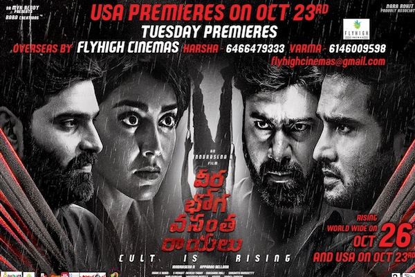 Veera Bhoga Vasantha Rayalu Box Office Collection Day 1