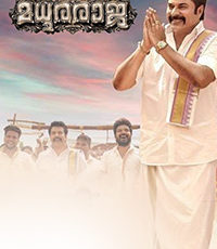 Madhuraraja Box Office Collection Day 4