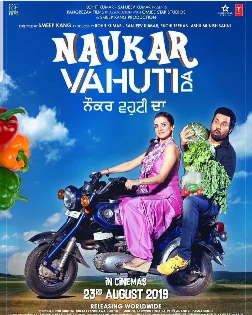Naukar Vahuti Da box office collection Day 1