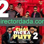 Chal Mera Putt 2 Box Office Collection Day 1