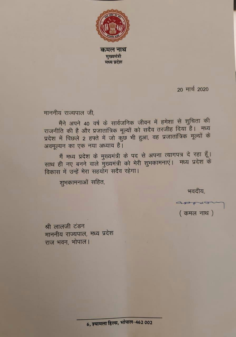 मुख्यमंत्री कमलनाथ का शिवराज सिंह चौहान ने उड़ा दिया विकेट| फिर कमलनाथ ने इस्तीफा सौंपा /