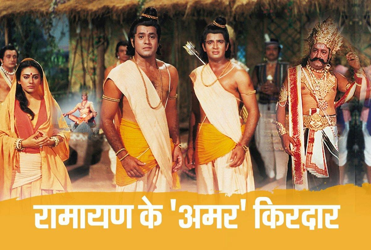रामायण सीरियल