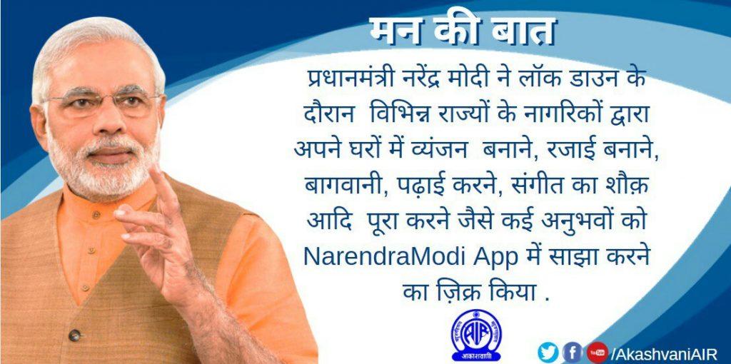 प्रधानमंत्री नरेंद्र मोदी ने की मन की बात