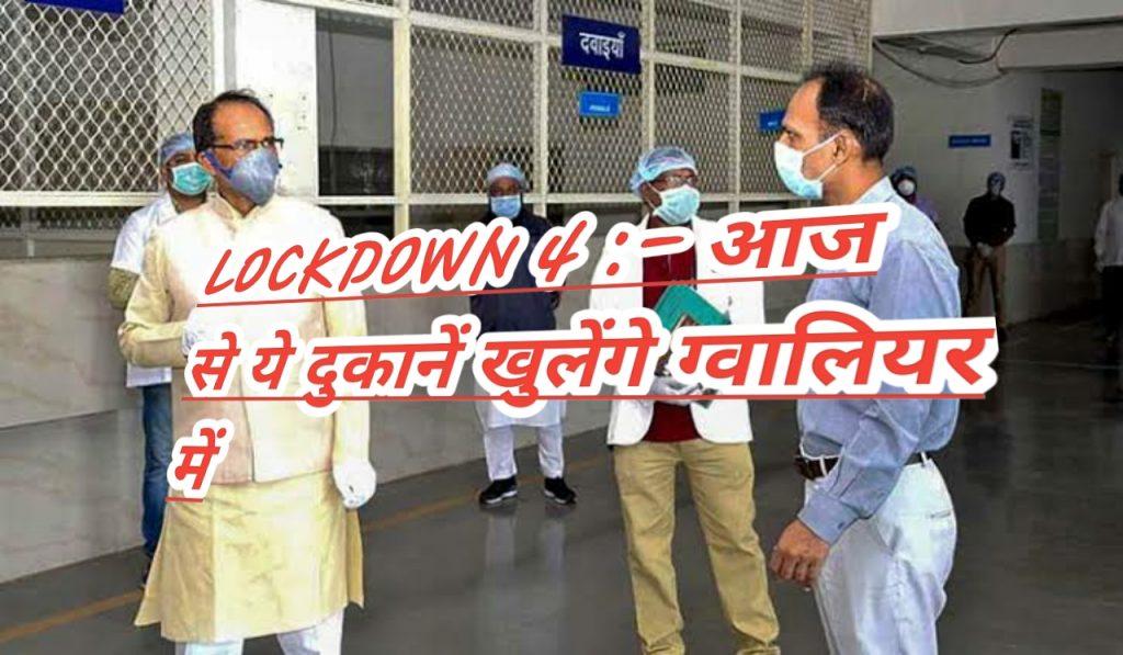 Lockdown 4 Gwalior