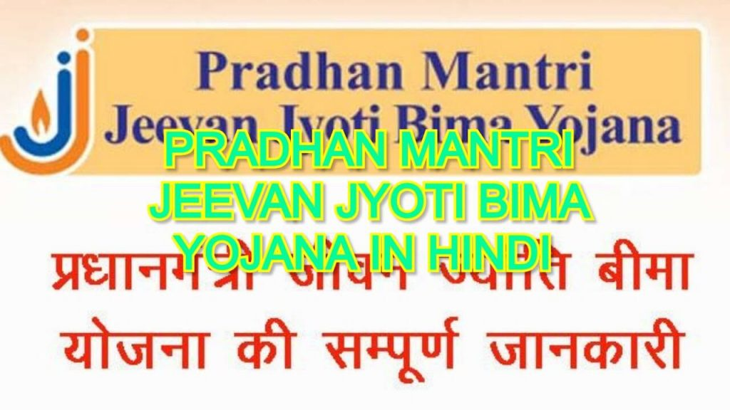 Pradhan Mantri Jeevan Jyoti Bima Yojana In Hindi