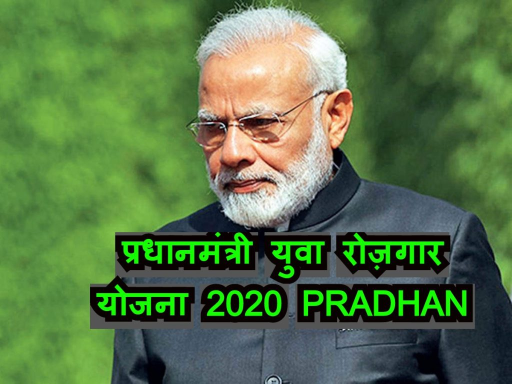 Pradhan Mantri Swarojgar Yojana