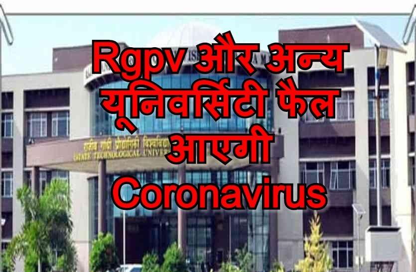Rgpv और अन्य यूनिवर्सिटी
