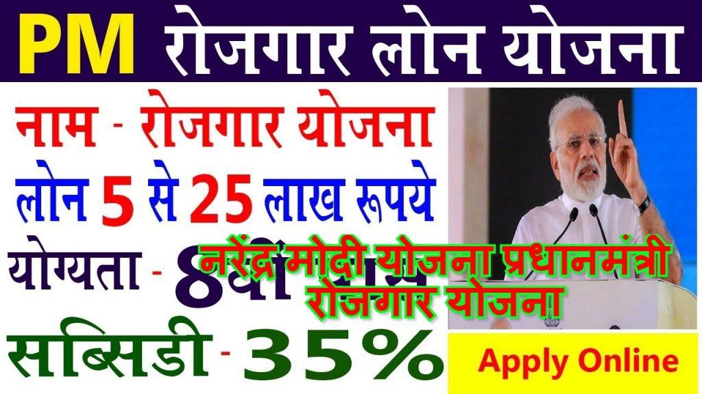 Pradhan Mantri Rojgar Yojana 2020 (PMRY)