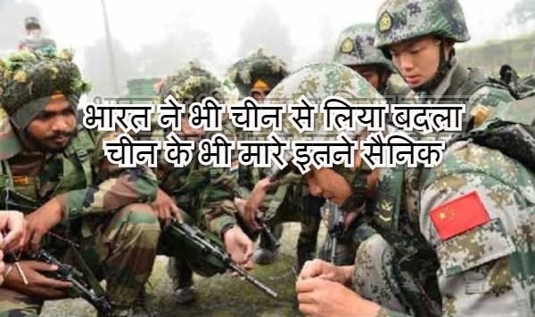 भारत ने भी चीन से लिया बदला चीन के भी मारे इतने सैनिक