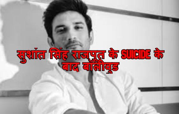 सुशांत सिंह राजपूत के suicide के बाद बॉलीवुड (1)