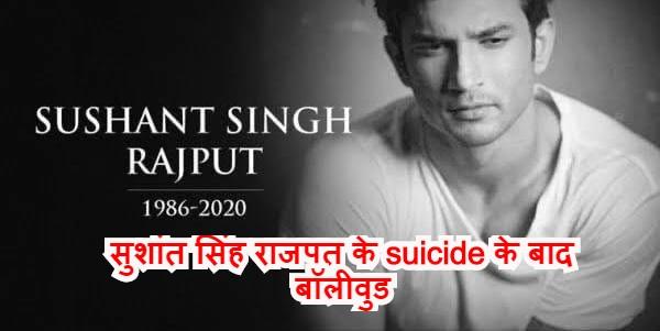 सुशांत सिंह राजपूत के suicide के बाद बॉलीवुड