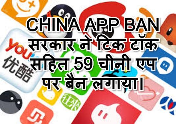 CHINA APP BAN