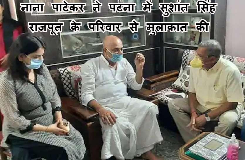 Nana Patekar meets Sushant Singh Rajput's Family in Patna