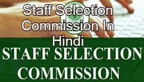 Staff Selection Commission In Hindi