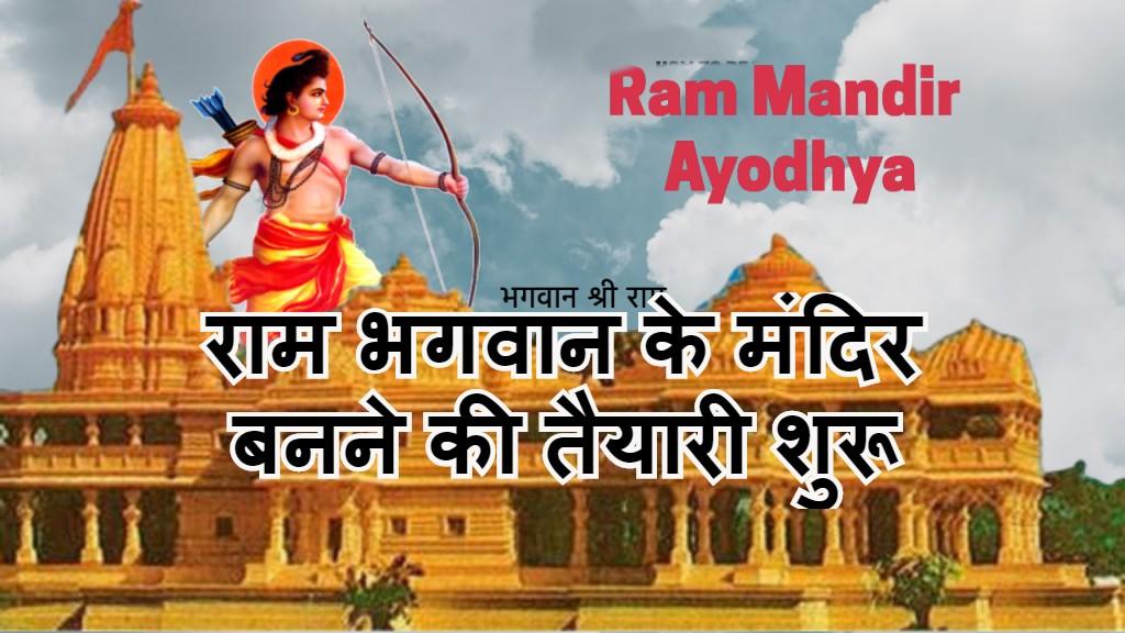 राम भगवान के मंदिर