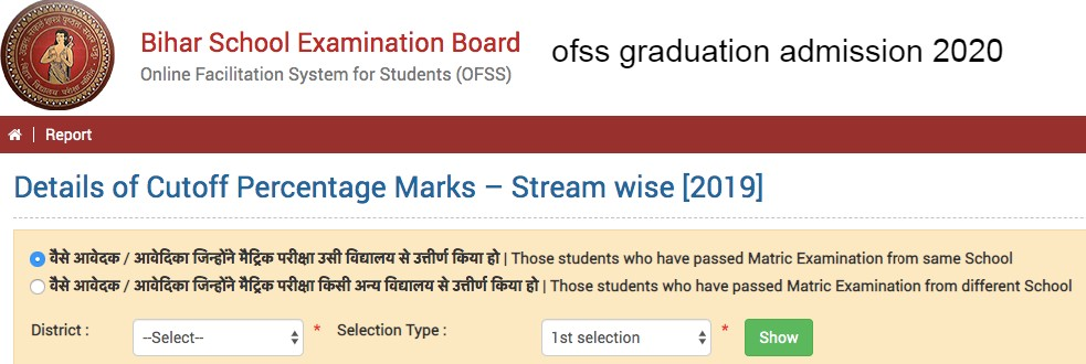 ofss graduation admission 2020