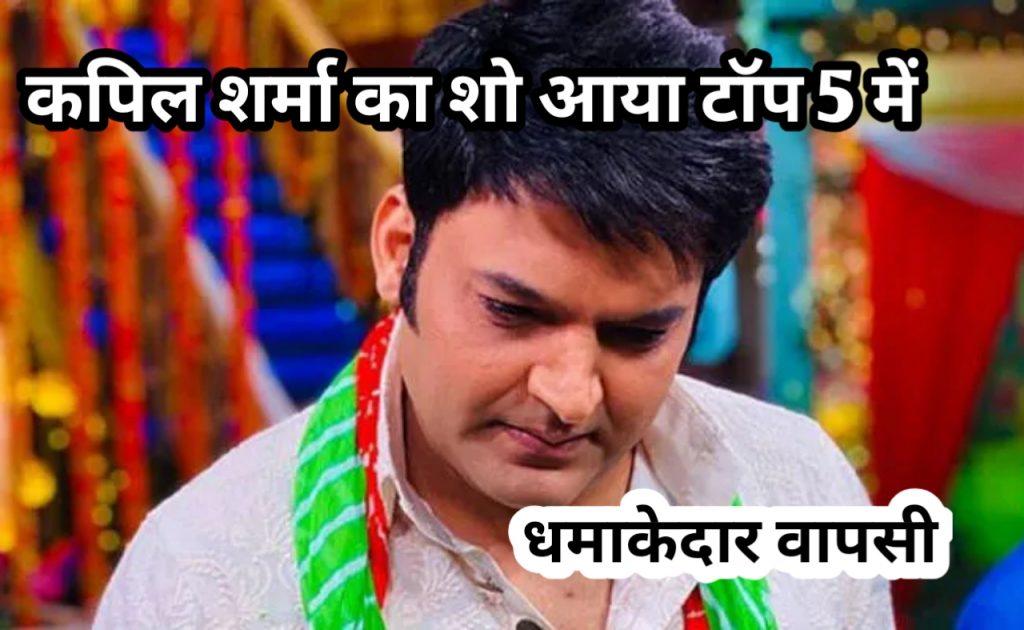 Kapil sharma show trp