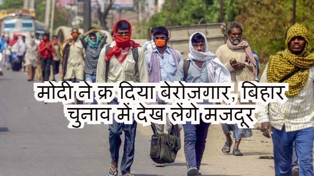 मोदी ने क्र दिया बेरोज़गार, बिहार चुनाव में देख लेंगे मजदूर