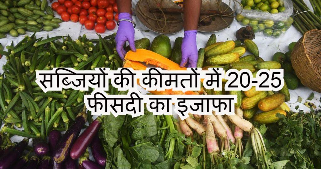 सब्जियों की कीमतों में 20-25 फीसदी का इजाफा