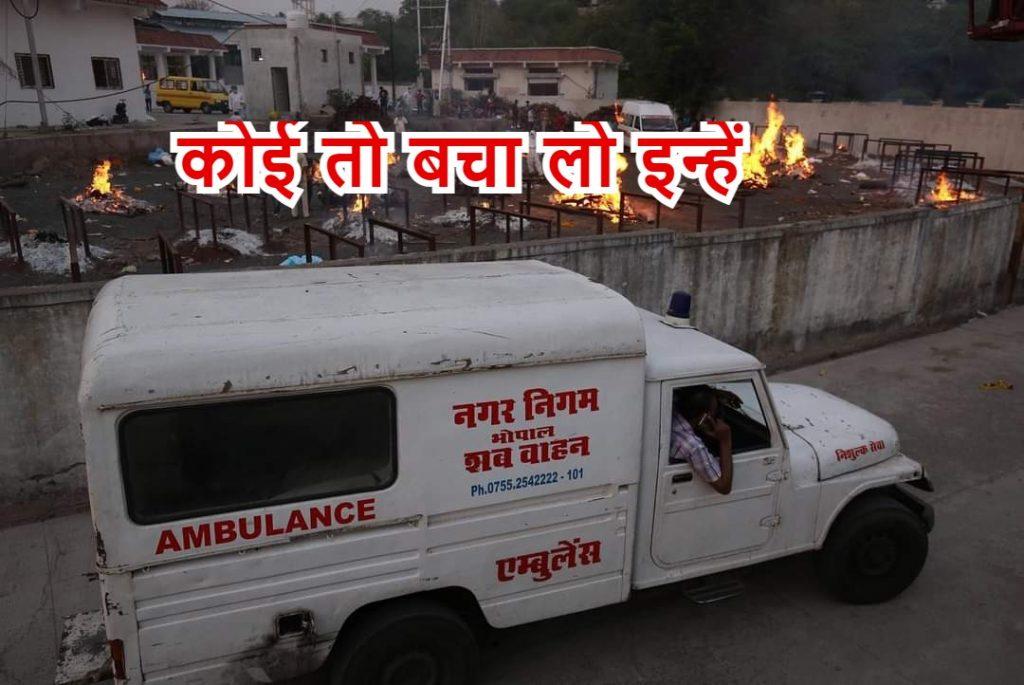 MP Bhopal corona update